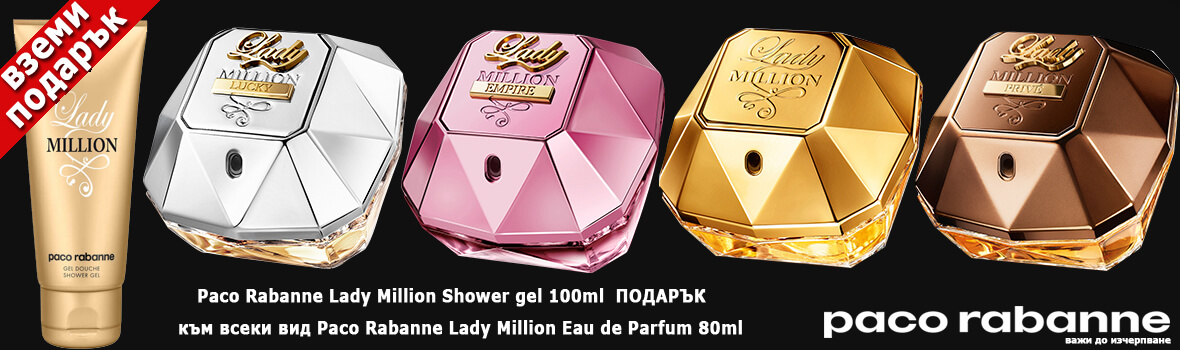 Paco Rabanne Lady Million FREE GIFT